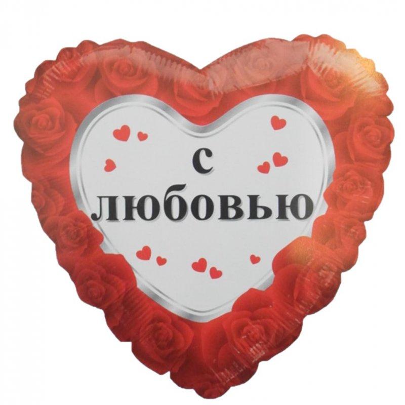 בלון באהבה רוסית